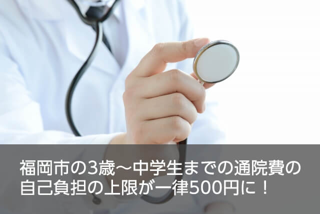 福岡市の3歳から中学生まで通院費の自己負担の上限が一律500円に